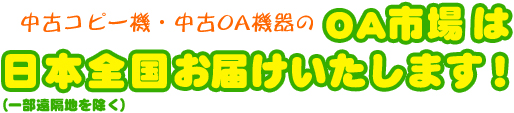 OA市場は、日本全国お届けいたします!(一部地域を除く)